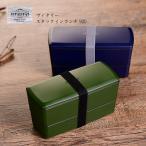 弁当箱 サブヒロモリ ヴィタリー スタックインランチ メンズ 男子 2段 大容量 おしゃれ 日本製 弁当箱(お弁当箱 ランチボックス)