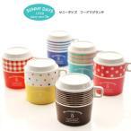サブヒロモリ サニーデイズ フードマグランチ 日本製 2段 レディース おしゃれ かわいい 二段 スープ 弁当箱 (お弁当箱 ランチボックス)