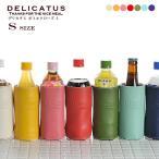 デリカタス ボトルクローズ S(水筒 魔法瓶 ペットボトルホルダー)