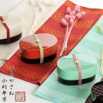 サブヒロモリ いろがさね 小判弁当箱 2段 レディース 和風 おしゃれ コンパクト 日本製 二段 弁当箱 (お弁当箱 ランチボックス)
