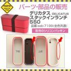 パーツ 部品 弁当箱 サブヒロモリ デリカタススタックインランチ550専用シリコンパッキン()