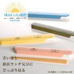 NH箸箱セット SURF&CAMP 日本製 カトラリー お弁当グッズ おしゃれ シンプル(箸)