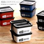弁当箱 ストレージ コンテナBOX S 2P メンズ 男子 1段 大容量 ロック式 ドーム おしゃれ 日本製 弁当箱(お弁当箱 ランチボックス)