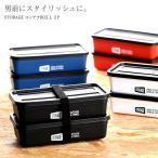 ストレージ コンテナBOX L 2P メンズ 男子 1段 大容量 ロック式 ドーム おしゃれ 日本製 弁当箱(お弁当箱 ランチボックス)
