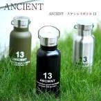 ANCIENTエンシェント ステンレスボトル500 水筒 直飲み 保冷 保温(水筒 魔法瓶 ペットボトルホルダー)