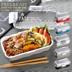 弁当箱 NH  長角MCランチFREE&EASY メンズ 男子 2段 大容量 おしゃれ 日本製 二段 弁当箱 (お弁当箱 ランチボックス)