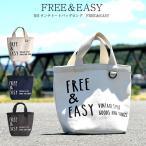 NH ランチトートバッグ ロング FREE&EASY 保温 保冷 お弁当グッズ(ランチバッグ)