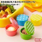 トルネ ミニカップ ドッド&ボーダー 調味料入れ 日本製 (キャラ弁 デコ弁 お弁当グッズ)