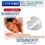 (送料無料)ソムノフィット