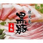 豚肉 黒豚 鹿児島 1kg しゃぶしゃぶ すき焼き 肉 セット ロース バラ
