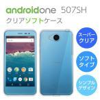 ショッピングONE Android One 507SH/AQUOS ea 605SH ソフトケース カバー クリア TPU 透明 シンプル アンドロイドワン アクオスイーエー Y!mobile ワイモバイル SHARP