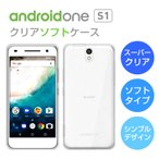 Android One S1 ソフトケース カバー クリア TPU 透明 シンプル アンドロイドワン エスワン Y!mobile ワイモバイル シャープ SHARP スマホケース スマホカバー
