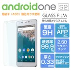 Android One S2 フィルム DIGNO G ガラスフィルム 強化ガラス 液晶保護フィルム アンドロイドワン Y!mobile 9H/2,5D/0.33mm AndroidOne S2 ディグノG 光沢