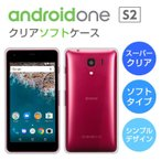 Android One S2  DIGNO G ケース クリア 透明 送料無料
