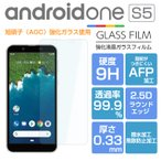 Android One S5 フィルム 強化ガラスフィルム 液晶保護フィルム アンドロイドワンS5 AndroidOneS5 光沢 9H/2,5D/0.33mm
