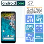 Android One S7 フィルム 強化ガラスフィルム 液晶保護フィルム アンドロイドワンS7 AndroidOneS7 光沢 9H/2,5D/0.33mm