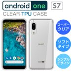 Android One S7 ケース カバー クリア TPU 透明 アンドロイドワンS7 Y!mobile Android One S7 スマホケース カバー androidones7