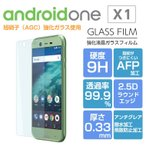 Goevno Android One X1 ガラスフィルム 強化ガラス 液晶保護フィルム アンドロイドワン エックスワン Y!mobile 9H/2,5D/0.33mm AndroidOne X1