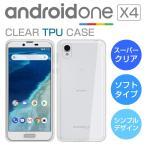 Android One X4 ソフトケース カバー クリア TPU 透明 シンプル アンドロイドワン エックスフォー Y!mobile X4 ワイモバイル シャープ スマホケース カバー