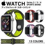 Apple watch バンド series 4 5 シリーズ 3 2 アップルウォッチ バンド 44mm 40mm 42mm 38mm アップルウォッチ ベルト Applewatch スポーツベルト おしゃれ