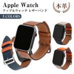 Apple watch バンド レザー 本革 series 4 5 シリーズ 3 2 アップルウォッチ バンド 革 44mm 40mm 42mm 38mm ベルト Applewatch おしゃれ 牛革