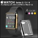 Apple watch ケース TPU シリーズ 4 5 series 3 2 アップルウォッチ カバー 44mm 40mm 42mm 38mm 耐衝撃 アップルウォッチ ケース Applewatch フルカバー