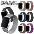 Apple watch バンド ステンレス ミラネーゼループ series 4 5 シリーズ 3 2 アップルウォッチ バンド 44mm 40mm 42mm 38mm マグネット ベルト Applewatch