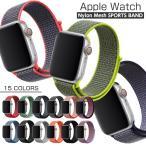 Apple watch バンド ナイロン series 4 5 6 SE シリーズ 3 2 アップルウォッチ バンド 44mm 40mm 42mm 38mm アップルウォッチ ベルト Applewatch スポーツバンド