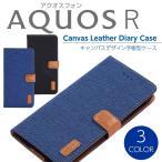 ショッピングAQUOS AQUOS R SH-03J/SHV39/604SH キャンバスレザー 手帳型ケース 手帳型カバー 全3色 アクオス アール AQUOSケース AQUOS SH-03J SHV39 604SH SHARP シャープ