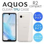 AQUOS R2 Compact ケース カバー スーパークリア TPU 透明 アクオス アール2 コンパクト スマホケース