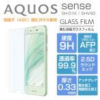 Goevno AQUOS sense SH-01K SHV40 ガラスフィルム 強化ガラス 液晶保護フィルム アクオス センス AQUOS sense 9H/2,5D/0.33mm 光沢