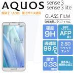 AQUOS sense3 フィルム 強化ガラスフィルム AQUOS sense3 lite SH-RM12 SHV45 SH-02M フィルム 液晶保護 アクオスセンス3 光沢 sense 3 basic 907sh SH-M12