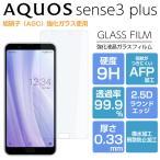 AQUOS sense3 plus フィルム 強化ガラスフィルム アクオスセンス3プラス + SH-RM11AQUOS sense3 plus サウンド SHV46 901SH 液晶保護フィルム 光沢