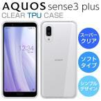 AQUOS sense3 plus ケース スーパークリア AQUOS sense3 plus サウンド SHV46 スマホケース SH-RM11 カバーTPU 透明 ソフト アクオスセンス3プラス