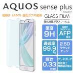 AQUOS sense plus フィルム 強化ガラスフィルム アクオスセンスプラス +  SH-M07  AQUOS sense plus 液晶保護フィルム 光沢