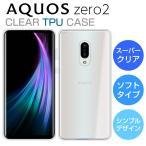 AQUOS zero2 ケース カバー スーパークリア TPU 透明 ソフト アクオスゼロ2 AQUOS zero2 SH-01M SHV47 スマホケース スマホカバー
