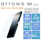 ショッピングARROWS Goevno arrows NX F-01K ガラスフィルム 強化ガラス 液晶保護フィルム arrows NX F01K アローズ F-01K 9H/2,5D/0.33mm 光沢