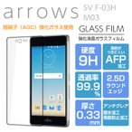 ショッピングarrows Goevno arrows SV F-03H/arrows M03 ガラスフィルム 強化ガラス 液晶保護フィルム arrows SV F03H アローズ 9H/2,5D/0.33mm