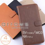 arrows NX F-01J SV F-03H M03 Be F-05J M04 ケース カバー 手帳