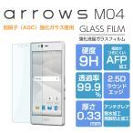 ショッピングarrows Goevno arrows M04 専用 ガラスフィルム 強化ガラス 液晶保護フィルム arrows M04 アローズ 9H/2,5D/0.33mm