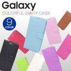 Galaxy S8/Galaxy S8+ カラフル手帳型ケース カバー  SC-03J/SCV35 SC-02J/SCV36 ケース Plus S8プラス ギャラクシー サムスン