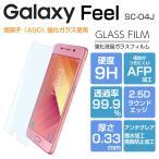 Goevno Galaxy Feel SC-04J ガラスフィルム 強化ガラス 液晶保護フィルム GalaxyFeel SC-04J ギャラクシー フィール 9H/2,5D/0.33mm