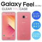 Galaxy Feel SC-04J ソフトケース カバー クリア TPU スーパークリア 透明 シンプル ギャラクシー フィール スマホケース カバー docomo au softbank サムスン