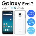 Galaxy Feel2 ケース SC-02L カバー TPU スーパークリア 透明 シンプル ギャラクシー フィール2 ソフト