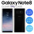Galaxy Note8 SC-01K SCV37 ソフトケース カバー クリア TPU 透明 シンプル ギャラクシーノート8 Galaxy Note8 専用 カバー docomo au サムスン