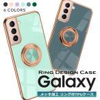 Galaxy S21 Galaxy S21+ Ultra ケース リング付き ラジウム 5G SC-51B SCG09 SCG10 SC-52B スマホケース 耐衝撃 カバー メッキ TPU 韓国 ウルトラ プラス plus