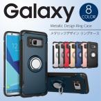 Galaxy S8/Galaxy S8+ メタリックデザイン ケース リング付 カバー 全8色 Plus S8プラス SC-02J/SCV36/SC-03J/SCV35 耐衝撃 ギャラクシー TPU ケース ハード
