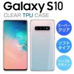Galaxy S10 ケース ソフトケース カバー クリア TPU 透明 シンプル Galaxy S10 SC-03L SCV41 スマホケース スマホカバー ギャラクシーS10