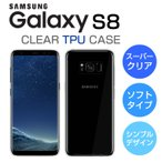 Galaxy S8 SC-02J/SCV36 ソフトケース カバー クリア TPU 透明 シンプル ギャラクシーS8 スマホケース スマホカバー docomo au softbank サムスン