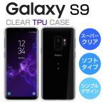 Galaxy S9 ケース ソフトケース カバー クリア TPU 透明 シンプル Galaxy S9 SC-02K SCV38 スマホケース スマホカバー ギャラクシーS9